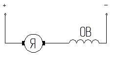 Схема последовательного возбуждения ДПТ